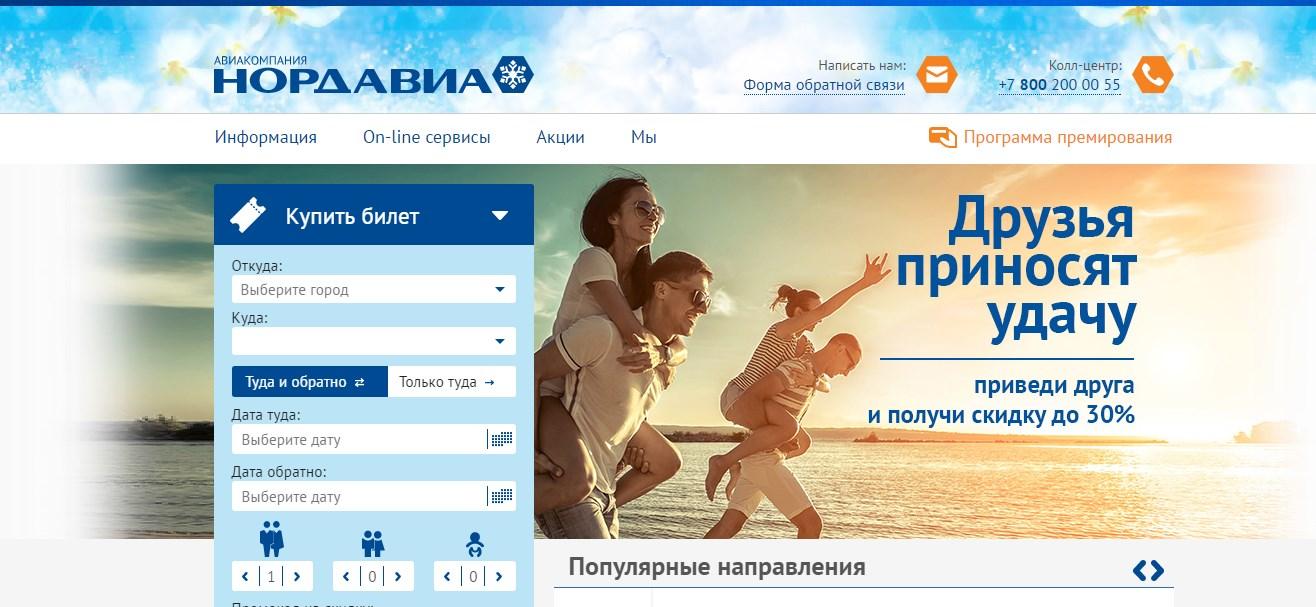Главная страница официального сайта Нордавиа