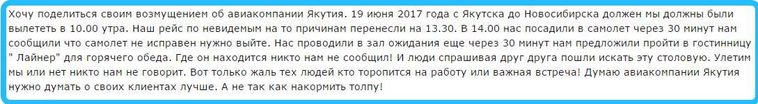 Негативные отзывы авиакомпания Якутия