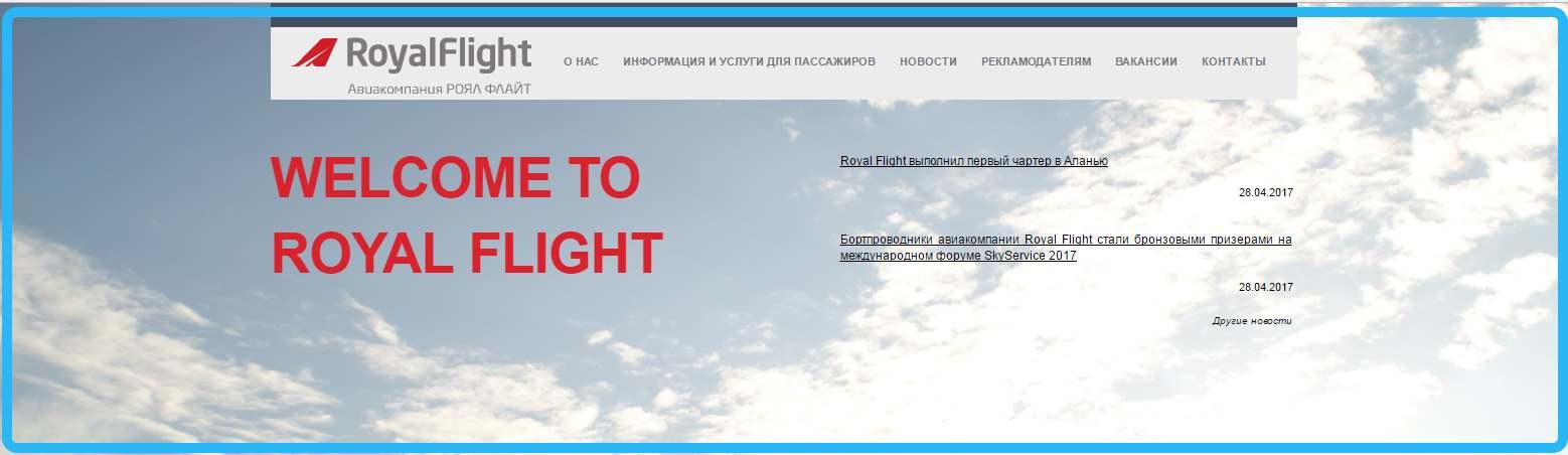 Официальный сайт Роял Флайт