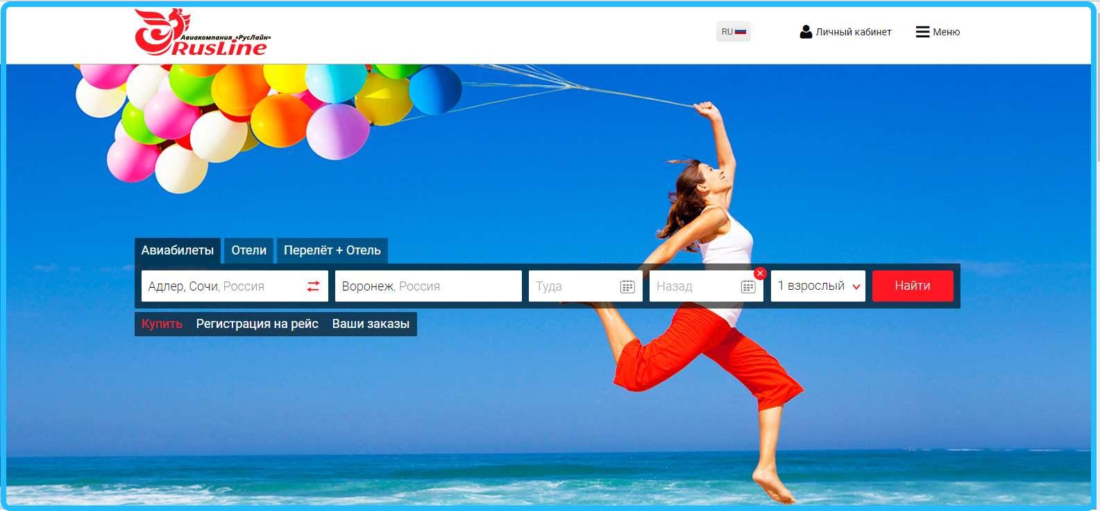 Официальный сайт РусЛайн