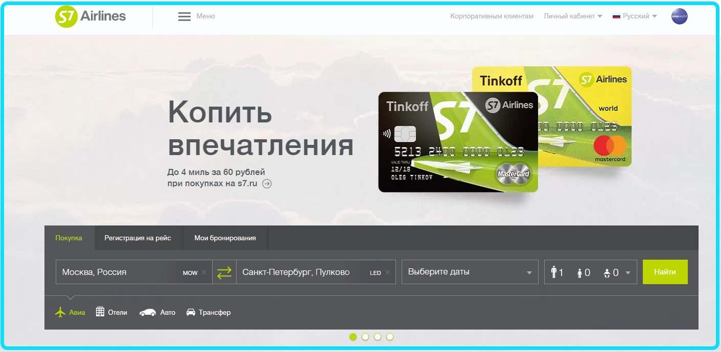 Официальный сайт авиакомпании Сибирь