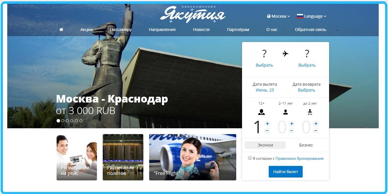 Официальный сайт авиакомпании Якутия
