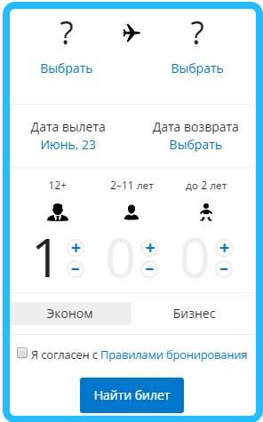 Окно покупки билетов Якутия