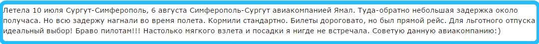 Отзывы Ямал