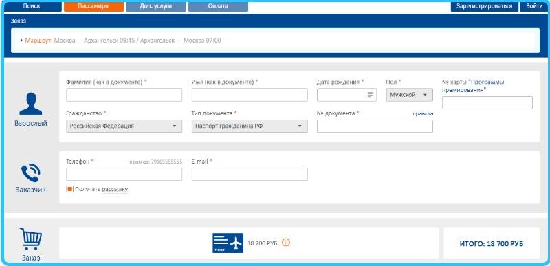 Покупка билетов Нордавиа ввод данных о пассажирах