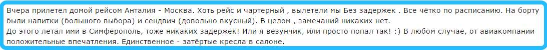 Положительные отзывы авиакомпания Якутия
