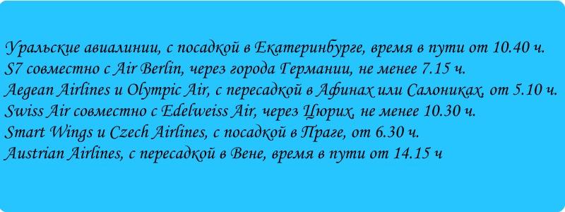 Время перелета Москва — Крит авиакомпании