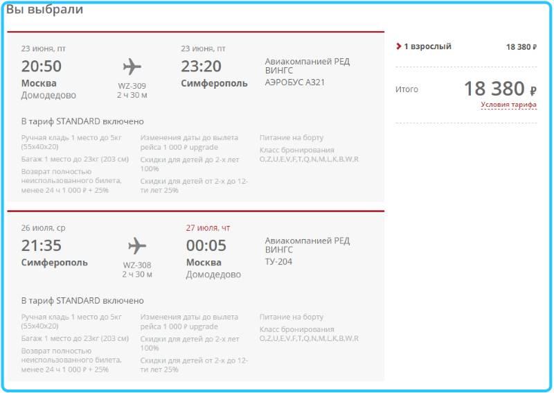 Выбор билетов на рейс Москва Симферополь Ред Вингс окончательный вариант
