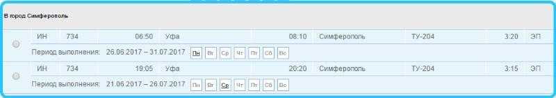 Выбор билетов на рейс Уфа Симферополь Ред Вингс