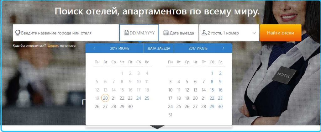 бронирования отелей Аэрофлота задание информации