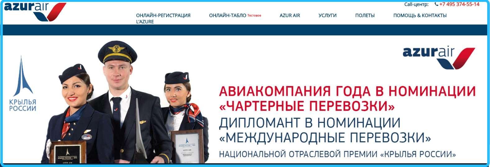 официальный сайт АЗУР эйр