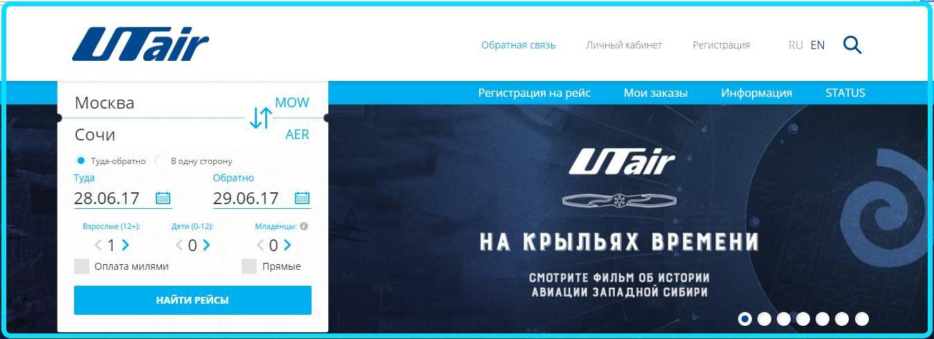официальный сайт UTair