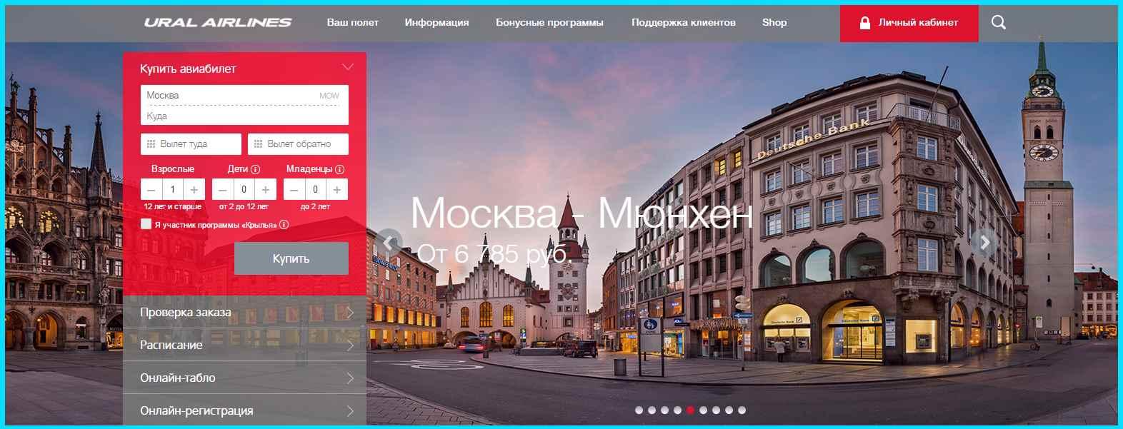 официальный сайт Уральских авиалиний