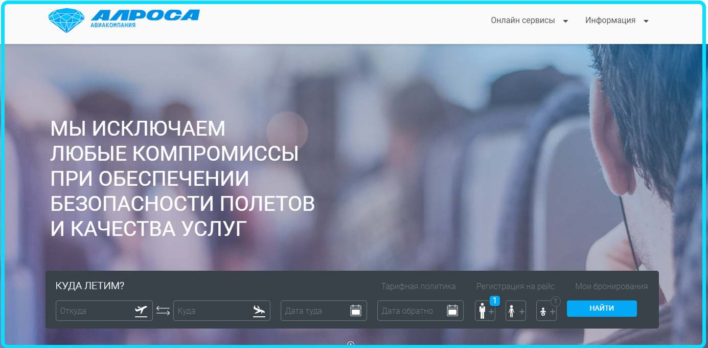 официальный сайт авиакомпании Алроса