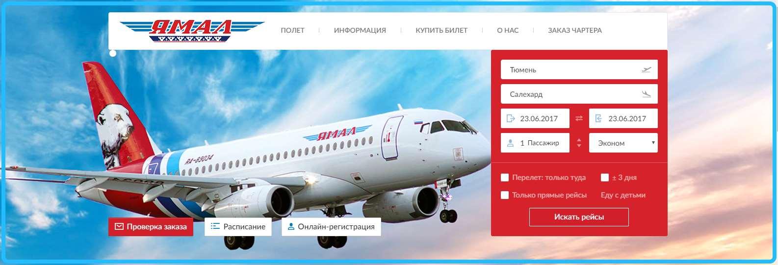 официальный сайт авиакомпании Ямал