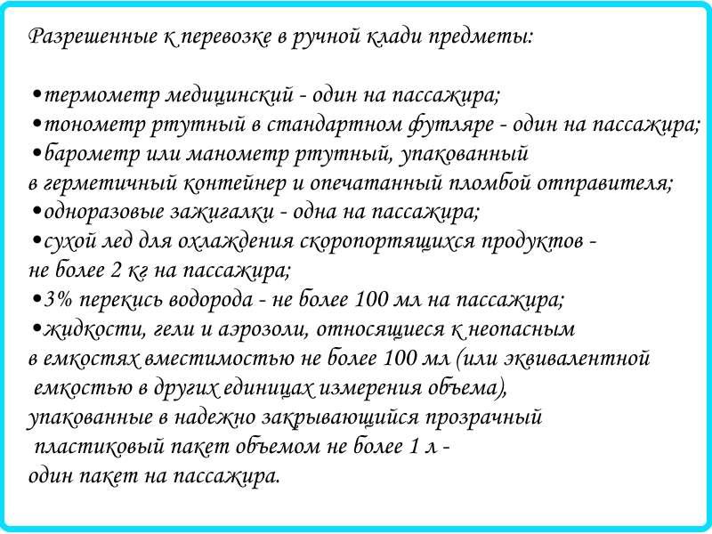 разрешенные предметы для перевозки на борту Ямал