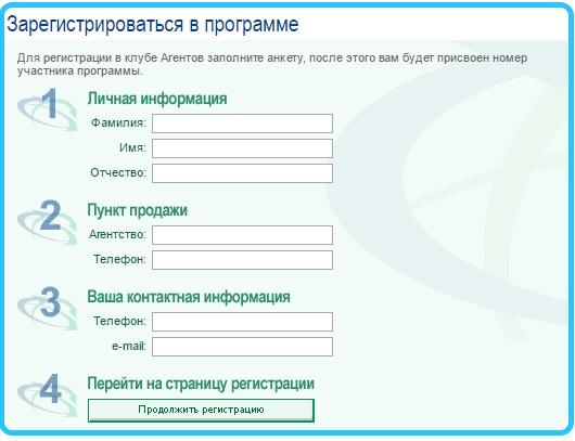 регистрация в программе клуба агентов Уральских авиалиний