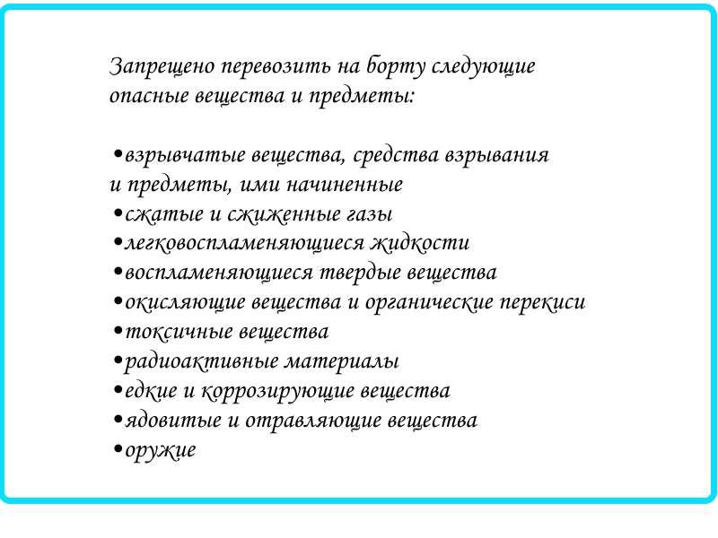 запрещенные предметы для перевозки на борту Ямал
