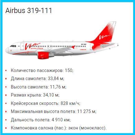 Airbus 319-111