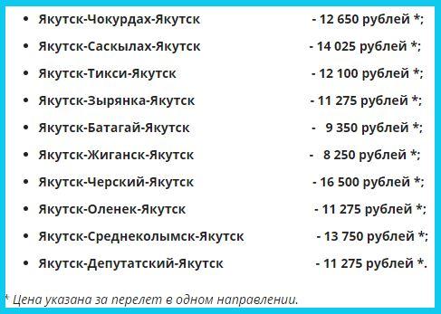 Цены на субсидированные билеты