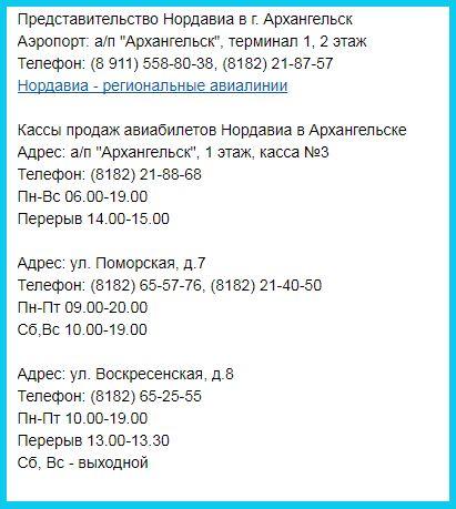 Кассы и представительства Нордавиа в Архангельске