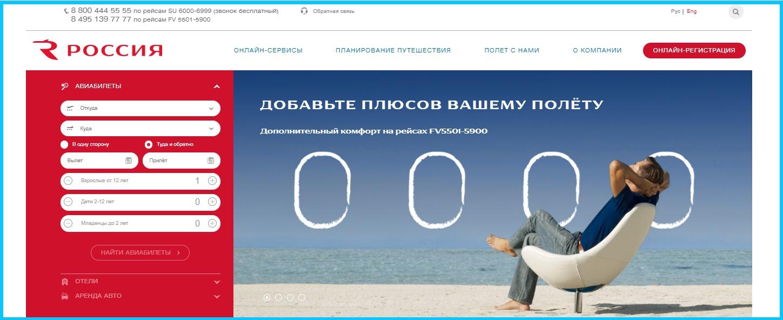 Официальный сайт авиакомпании Россия