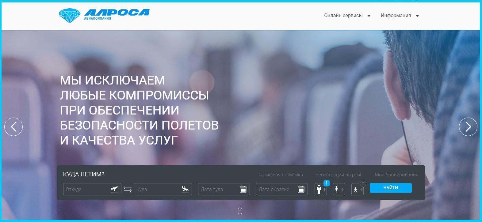 Официальный сайт авиакомпании