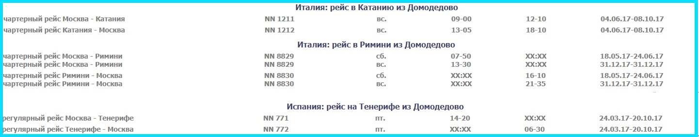 Расписание ВИМ-Авиа из Москвы