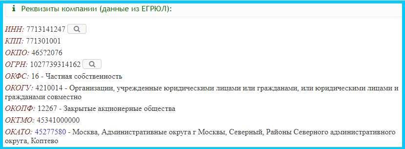 Реквизиты РусЛайн