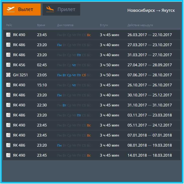 Рейсы Новосибирск — Якутск, расписание
