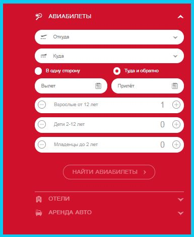 Таблица покупки билетов России