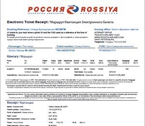Электронный билет России