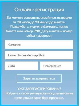 форма онлайн-регистрации Ямал