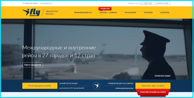 официальный сайт Ай Флай