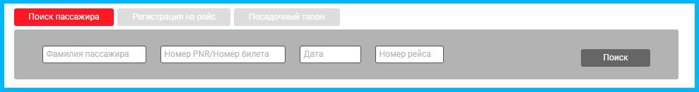 онлайн-регистрация