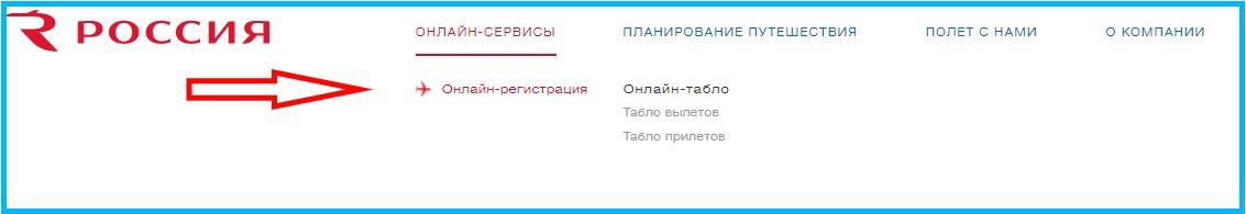 онлайн-регистрация на сайте