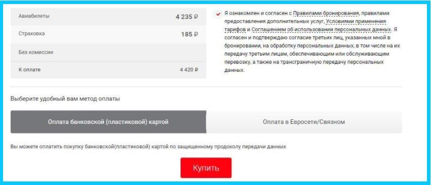 оплата и получение билета