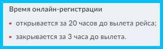 время онлайн-регистрации