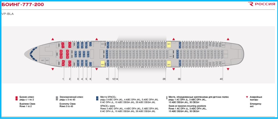Боинг 737-800 — схема салона, лучшие места