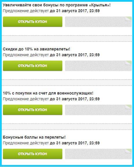 Купоны Уральских авиалиний