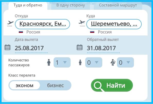 Поиск расписания на официальном сайте