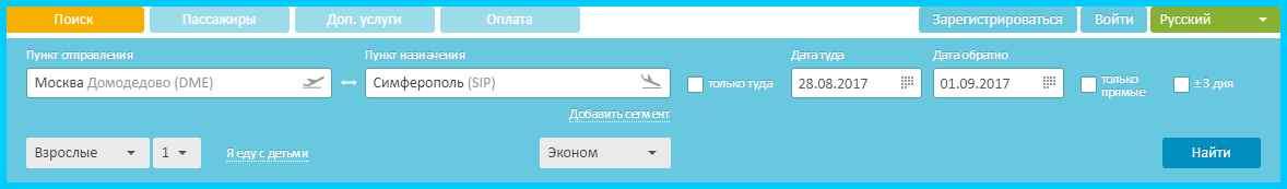 Покупка билетов Ямал