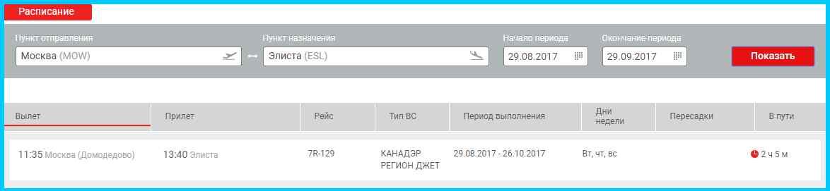 Расписание Москва Элиста