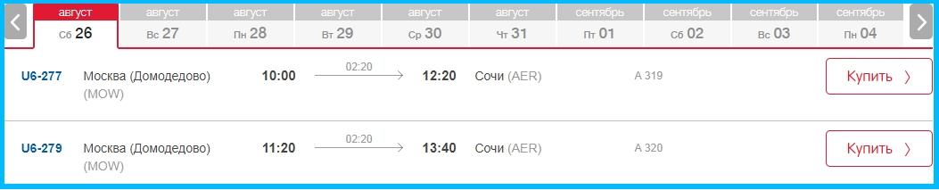 Расписание уральских авиалиний