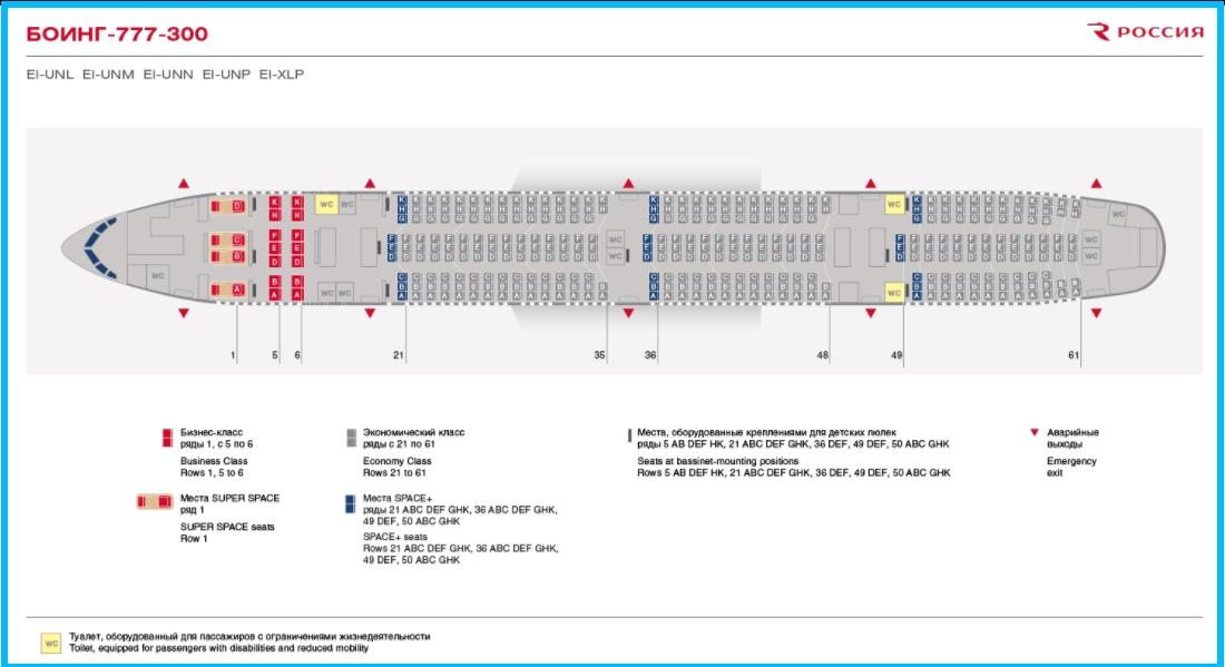 Боинг 738 схема салона авиакомпания россия фото 912