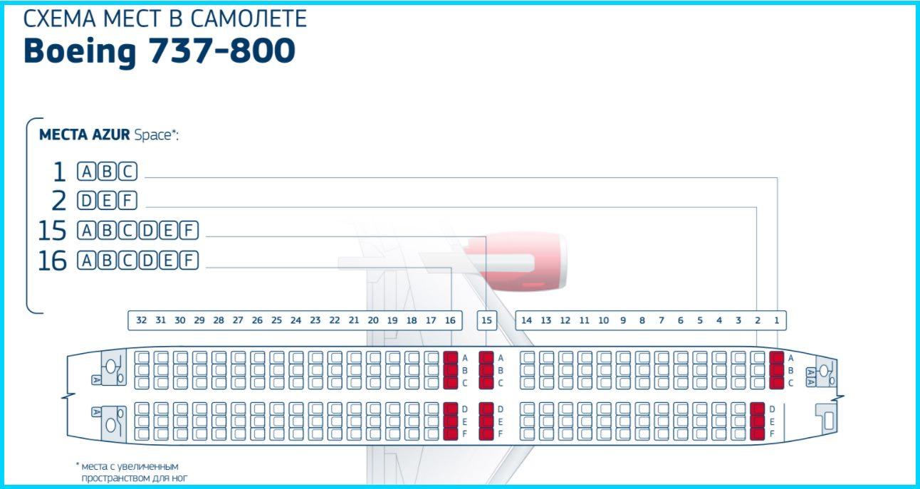Выбор лучшего места в Боинг 737-800
