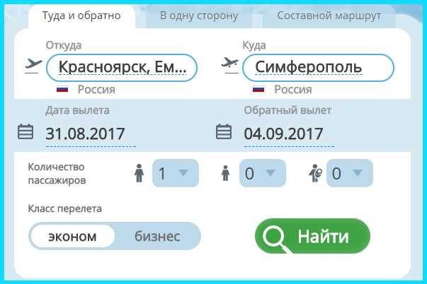 билет на рейс красноярск симферополь