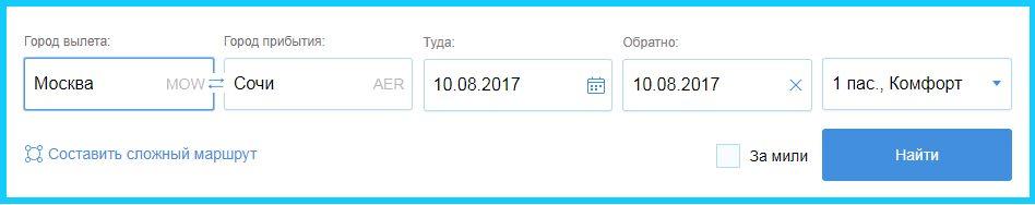 форма покупки билетов онлайн