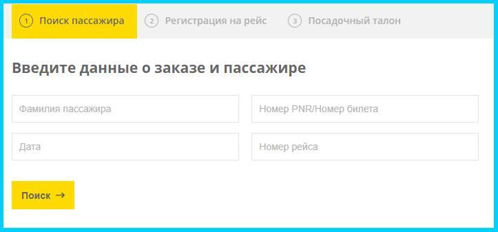 графы онлайн-регистрации