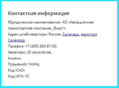 контактная информация Ямал